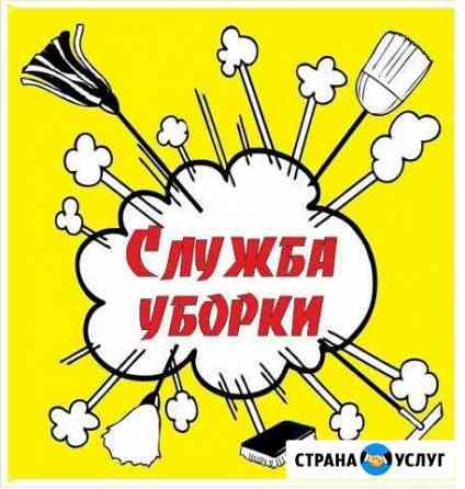 Уборка Петропавловск-Камчатский