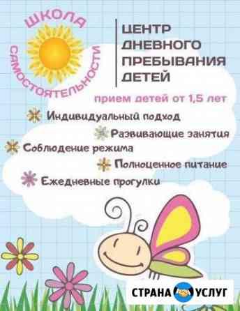 Приглашаем в детский сад Иркутск