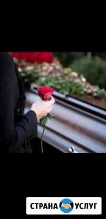 Организация похорон от простых до элитных.Памятни Омск