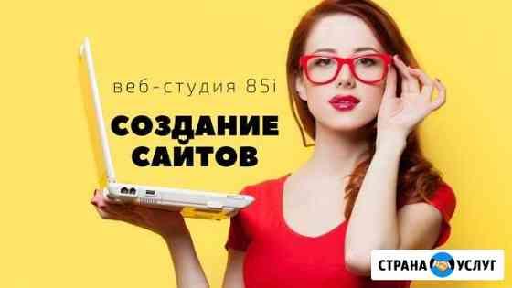 Создание и продвижение сайтов Кузнецк