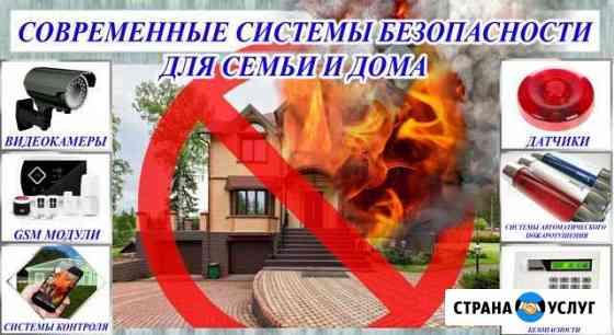 Монтаж,продажа охранно-пожарных сигнализаций35 Красноярск
