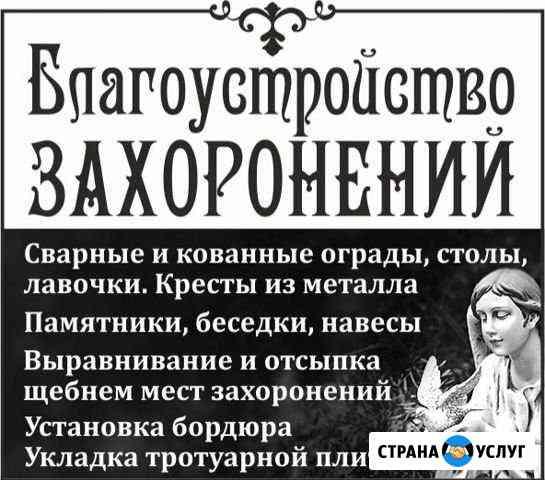 Благоустройство захоронений Елизово