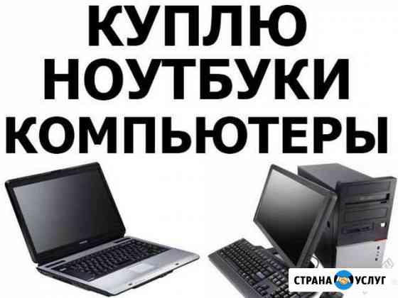 Ремонт и приобретение ноутбуков Прохладный