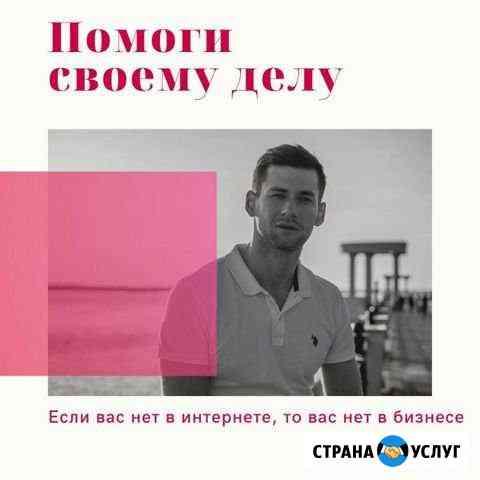 SMM специалист Хабаровск