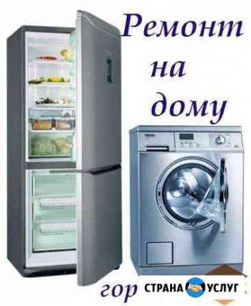 Ремонт холодильньков. Стиральных машин на дому Чита