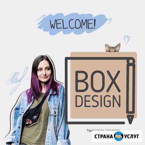 Дизайнер Тюмень