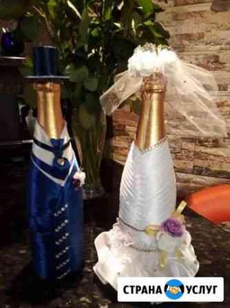 Бутылки свадебные Владикавказ