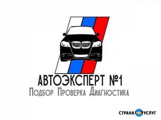 Автоподбор,Проверка,Диагностика и Подбор авто Владивосток