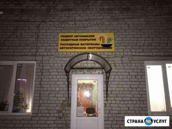 Подбор автоэмалей в Окуловке Окуловка