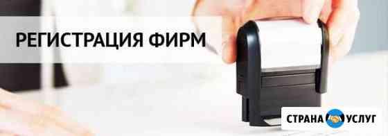 Регистрация фирмы Псков