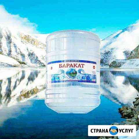 Доставка питьевой воды в 19 литровых бутылках Грозный