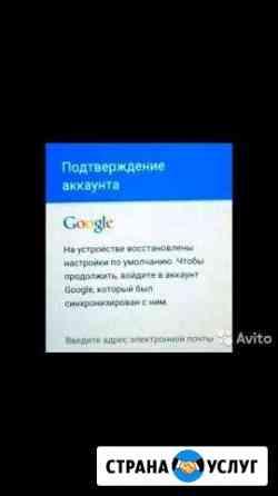 Ремонт. Отвязка от учетной записи google, ремонт т Черкесск