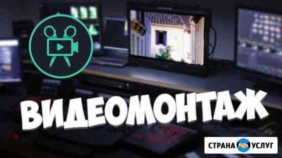 Видеомонтаж. Создание роликов, поздравлений и др Архангельск