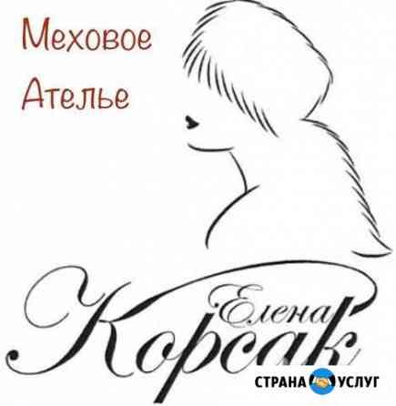 Меховое Ателье Киров