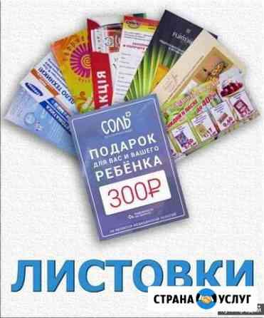 Раздача и Размещение Рекламы Волжск