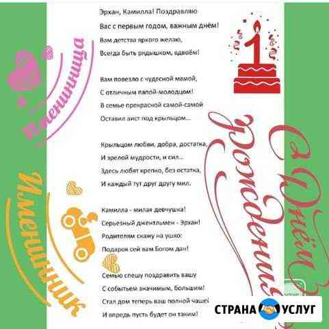 Стихи на заказ Якутск