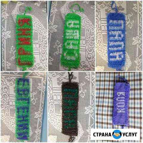 Именные мочалки Ульяновск