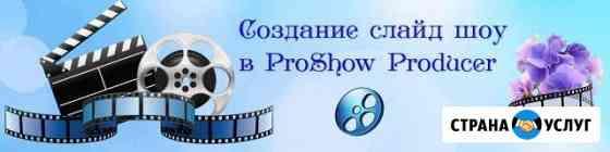 Монтаж видеороликов Северск