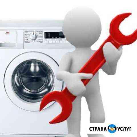 Стиральные,посудомоечные машины.Ремонт диагностика Петропавловск-Камчатский