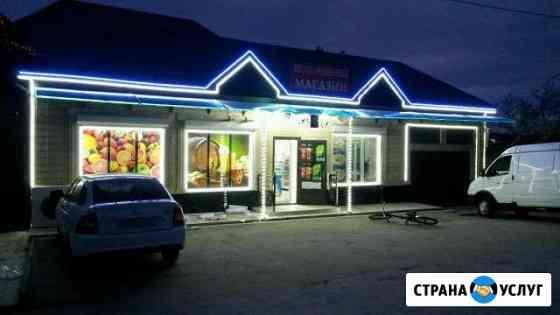 Диодное освещение/наружная реклама Баксан