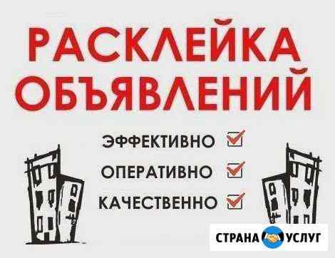 Расклейка объявления Рыбинск