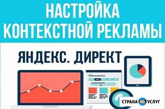 Настройка текстовой рекламы Яндекс Директ Тюмень