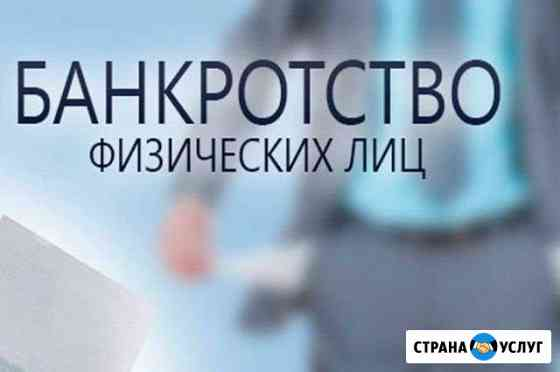 Банкротство физических лиц Улан-Удэ