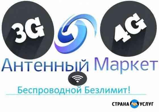 Беспроводной 3G/4G Интернет в частном доме Мценск