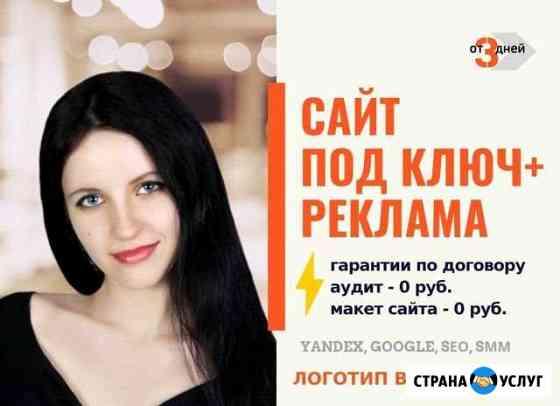 Создание сайтов под ключ. Наталья Спасская Саранск