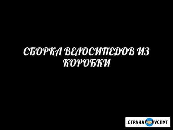 Сборка велосипедов из коробки Вологда