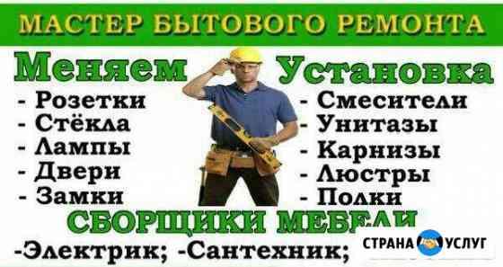 Ремонт замков,мебели, электрики сантехники и т.д Томск