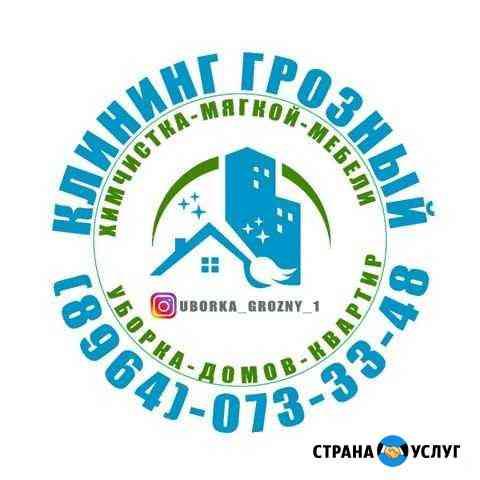 Генеральная Уборка квартир, домов Грозный