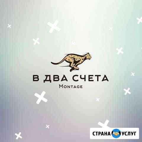 Видеомонтаж Череповец