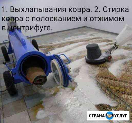 Стирка ковров: чистка ковров: паласов с вывозом Томск
