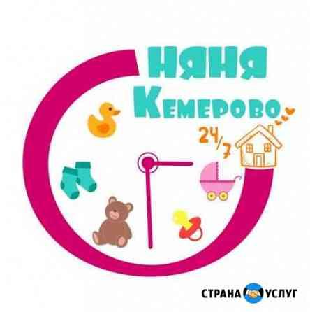 Частный детский сад / няня Кемерово
