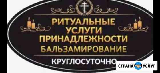 Ритуальные услуги,бальзамирование Владикавказ