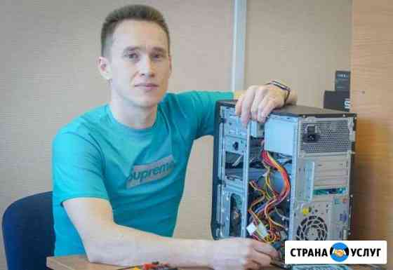 Компьютерный Мастер Компьютерная Помощь Архангельск