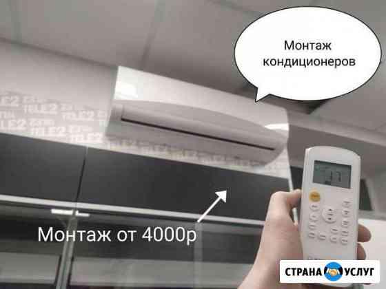 Монтаж-Установка Кондиционеров Обслуживание,Чистка Брянск
