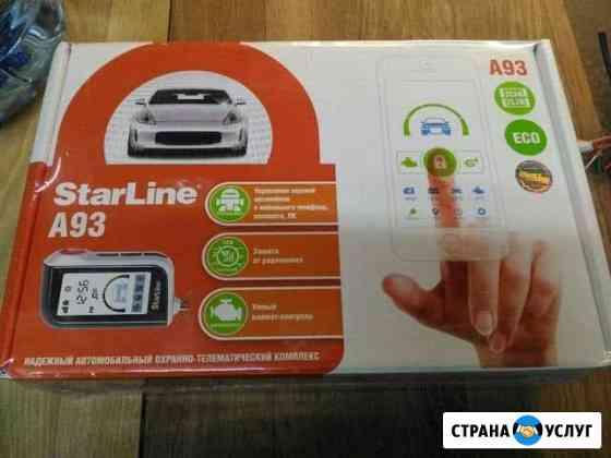 Автосигнализации Челябинск