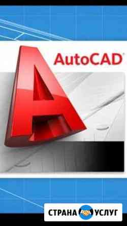 Создание чертежей в AutoCad и отцифровка Комсомольск-на-Амуре