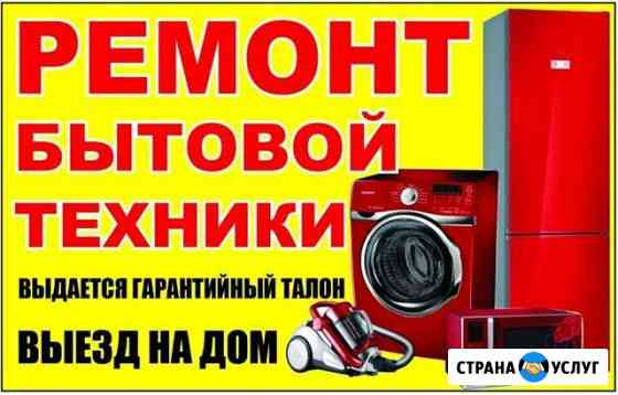 Ремонт Элиста