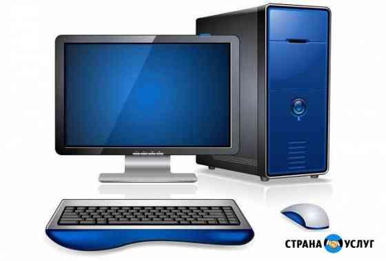 Ремонт компьютеров - Онлайн кассы - удаленно Брянск