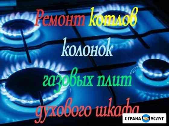 Ремонт котлов колонок газовых плит Черкесск
