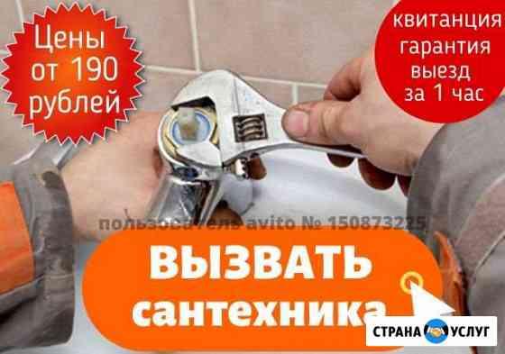Сантехник Владивосток.Бесплатный выезд.Звоните Владивосток