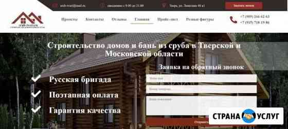 Сайт под ключ  создание и продвижение Пенза Пенза