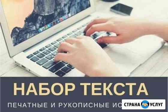 Набор текста Петропавловск-Камчатский