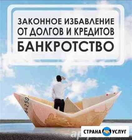 Банкротство Физ. лиц и Юридических Курган