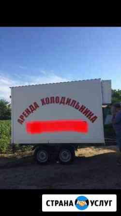 Прокат холодильника посуточно Черкесск