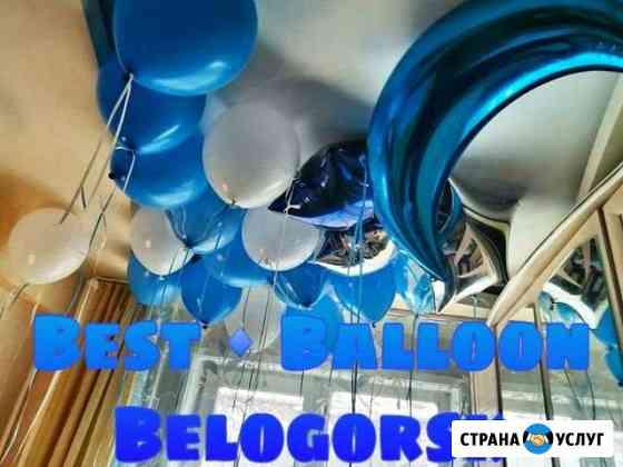 Гелевый шар Белогорск