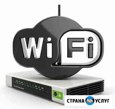 Настройка Wi-fi, сеть по дому, офису Грозный